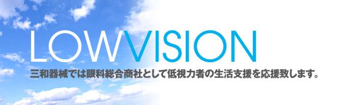LOW VISION 三和器械では眼科総合商社として低視力者の生活支援を応援いたします