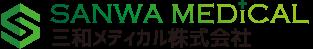 三和メディカル株式会社